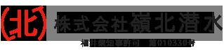 福井県の潜水工事会社なら港湾工事・水中溶接工の(株)嶺北潜水