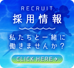 港湾工事・潜水工事スタッフ求人情報